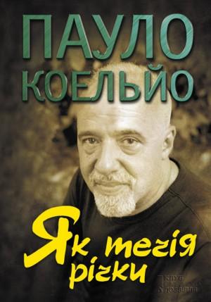 Як течія річки (Jak techіja rіchki) by Paulo Koeljo from PublishDrive Inc in General Novel category
