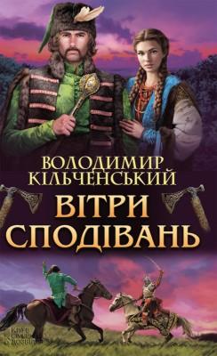 Вітри сподівань (Vіtri spodіvan') by Volodimir K?lchenskij from PublishDrive Inc in General Novel category