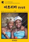 아프리카 대백과사전053 아프리카 완전정복 인류의 기원을 여행하는 히치하이커를 위한 안내서