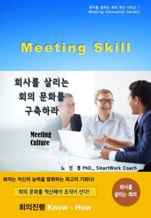 회사를 살리는 회의 문화를 구축하라