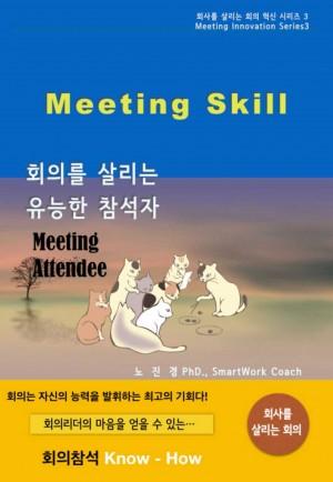 회의를 살리는 유능한 참석자