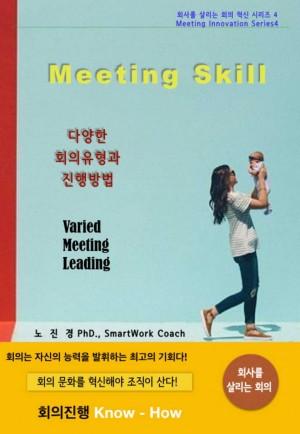 다양한 회의유형과 진행법