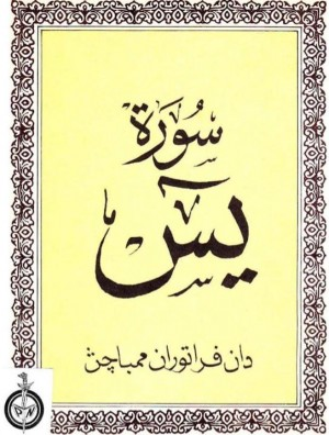 Surah Yasin & Tahlil by PN from Pustaka Nasional Pte Ltd in Islam category