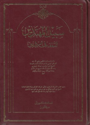 Sabilal Muhtadin by Muhammad Arsyad bin Abdullah Al-Banjari from Pustaka Nasional Pte Ltd in Religion category