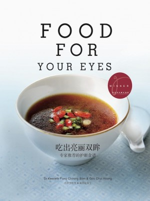 Food For Your Eyes by Dr Kenneth Fong Choong Sian & Goo Chui Hoong from  in  category