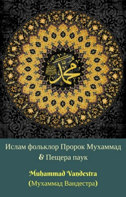 ????? ???????? ?????? ???????? & ?????? ???? (Islam Folklore Prophet Muhammad SAW & The Cave Spider) by ???????? ?????????  from StreetLib SRL in General Novel category