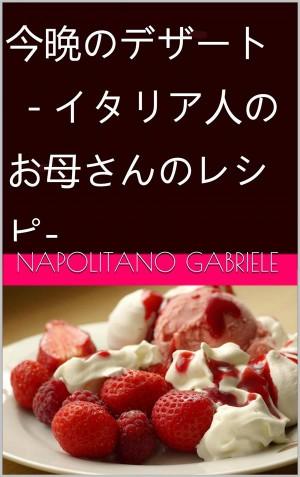 今晩のデザート - イタリア人のお母さんのレシピ- by Gabriele Napolitano from StreetLib SRL in Recipe & Cooking category