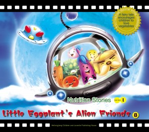 Little Eggplant's Alien Friends - A Fairy Tale that Encourages Children to Love Vegetables by Li Lijie from Trajectory, Inc. in Teen Novel category