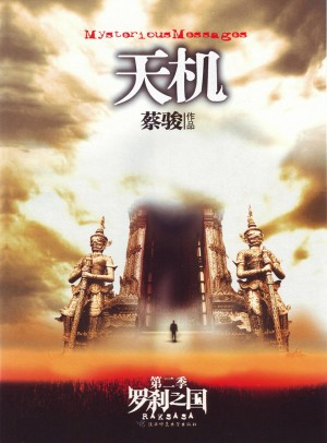 Cai Jun mystery novels: Secret Volume II: LuoSha of the country by Jun Cai from Trajectory, Inc. in General Novel category