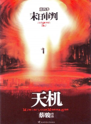 Cai Jun mystery novels: Secret Volume IV: last judgment by Jun Cai from Trajectory, Inc. in General Novel category