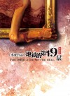 Cai Jun mystery novels: The 19 floors of hell by Jun Cai from  in  category