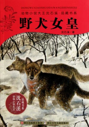 Shen ShiXi Novel: The wild dogs of Empress by Shixi Shen from Trajectory, Inc. in Teen Novel category