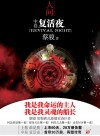 Cai Jun mystery novels: Human world volume 2:The resurrection of the night by Jun Cai from  in  category