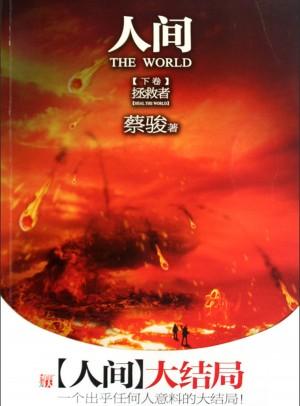 Cai Jun mystery novels: Human world volume 3:The Savior by Jun Cai from Trajectory, Inc. in General Novel category