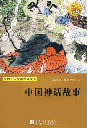 Chinese Fairy Fables (Chinese Edition) by Peter Long from Trajectory, Inc. in Teen Novel category