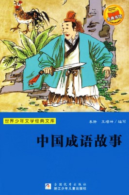 The Story of Chinese Idioms (Chinese Edition) by Jing Ji from Trajectory, Inc. in Teen Novel category