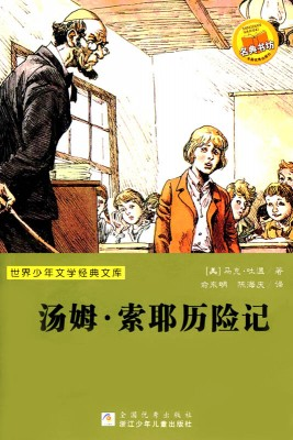 The Adventures of Tom Sawyer (Chinese Edition) by Mark Twain from Trajectory, Inc. in Teen Novel category