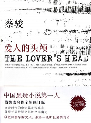 Cai Jun mystery novels: Lover's head by Jun Cai from Trajectory, Inc. in General Novel category