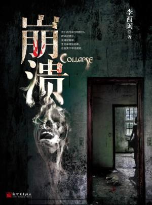 Li XiMin mystery novels: Collapse by Ximin Li from Trajectory, Inc. in General Novel category