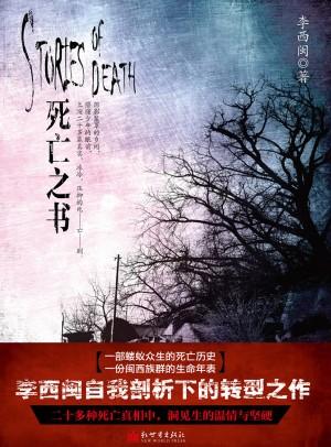 Li XiMin mystery novels: The Book of the Dead by Ximin Li from Trajectory, Inc. in General Novel category