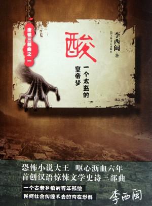 Li XiMin mystery novels: Acid a eunuch emperor dream by Ximin Li from Trajectory, Inc. in General Novel category