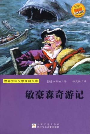 The Adventures of Baron Munchausen by Rathbert Rathbert from Trajectory, Inc. in Teen Novel category
