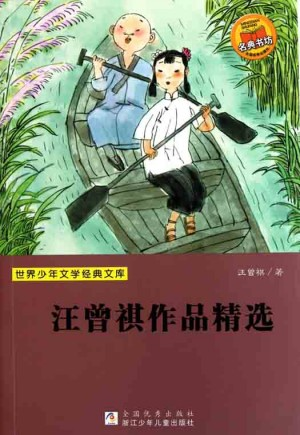 Selected works of Wang ZengQi by Zengqi Wang from Trajectory, Inc. in Teen Novel category
