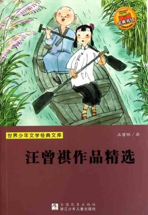 Selected works of Wang ZengQi by Zengqi Wang from Trajectory, Inc. in Teen Novel category