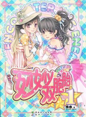 Wonderful wonderful twins Vol 1 by Shui Shui Shui Shui from Trajectory, Inc. in Comics category