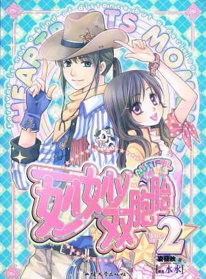 Wonderful wonderful twins Vol 2  by Shui Shui Shui Shui from Trajectory, Inc. in Romance category