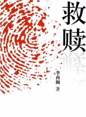Li XiMin mystery novels: Redemption by Li XiMin from Trajectory, Inc. in General Novel category