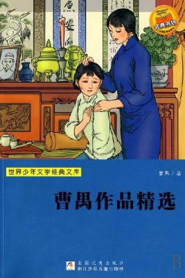 Selected Works of Cao Yu  by Yu Cao from Trajectory, Inc. in Teen Novel category