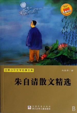 Selected Works of Zhu ZiQing  by Ziqing Zhu from Trajectory, Inc. in Teen Novel category