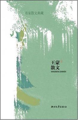 Wang Meng Prose by Meng Wang from Trajectory, Inc. in Teen Novel category