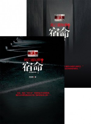 death notice foreordination vol 1 2 haohui zhou trajectory inc