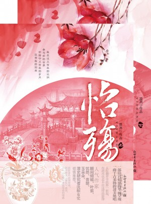 Through the Qing Dynasty Vol 1-2 by Lin Lie from Trajectory, Inc. in General Novel category
