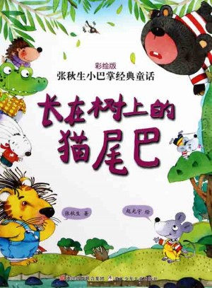 Chinese fairy tale:the Cat tail In the tree by Qiusheng Zhang from Trajectory, Inc. in Comics category