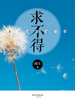 The straight bend into curved: Lie in begging can not by Guo Sheng from Trajectory, Inc. in Romance category