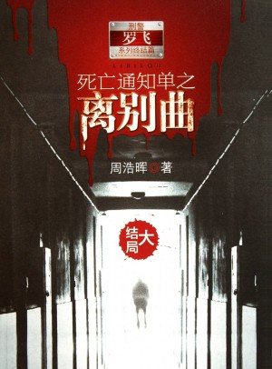 death notices volume 5 haohui zhou trajectory inc