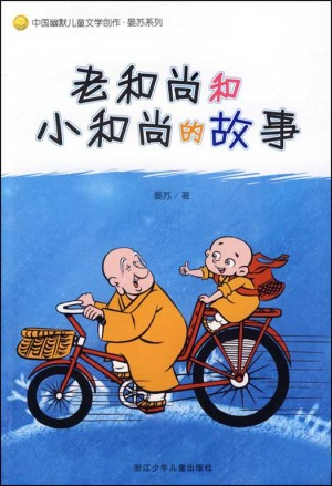 Chinese humorous children's Literature:The story of an old monk and a little monk by Su Yun from Trajectory, Inc. in Teen Novel category