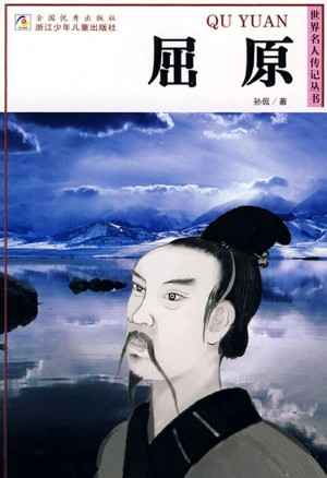 Qv Yuan by Kan Sun from Trajectory, Inc. in Teen Novel category