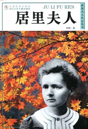 Marie Curie by Yang An from Trajectory, Inc. in Teen Novel category