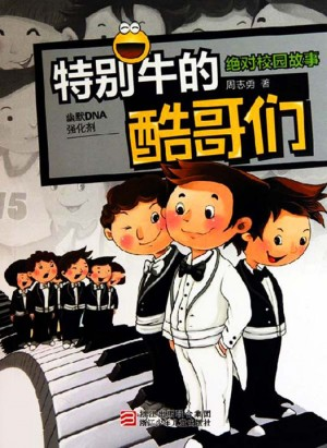 Wonderful Campus Story:The Awesome Guy by Zhiyong Zhou from Trajectory, Inc. in Teen Novel category