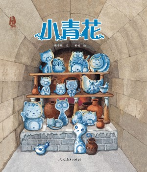 The Little Blue and White Porcelain Cat by Bao Dongni from Trajectory, Inc. in Children category