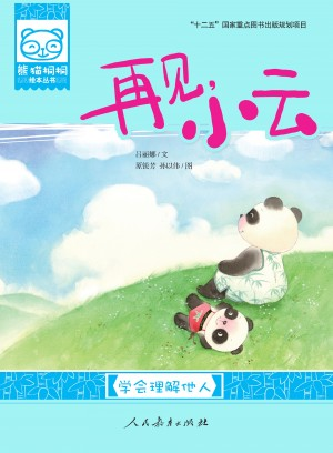 Goodbye, Little Cloud by Lü Lina from Trajectory, Inc. in Children category