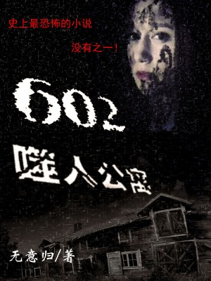 602 The Apartment of Death(Chinese Edition)