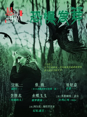 No.019 Mystery world: The Growing Fear (Chinese Edition) by Cai jun Studio from Trajectory, Inc. in General Novel category
