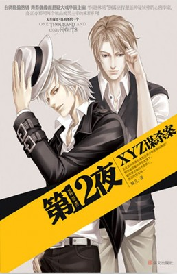 The Twelfth Night 3:XYZ Murder Case (Chinese Edition)