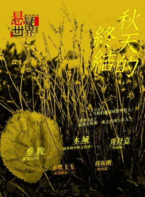 No.016 A Suspenseful World:  The End of Autumn (Chinese Edition) by Cai Jun from Trajectory, Inc. in General Novel category