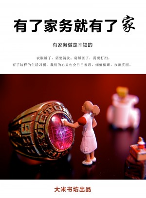 Have House Have Home(Chinese Edition)